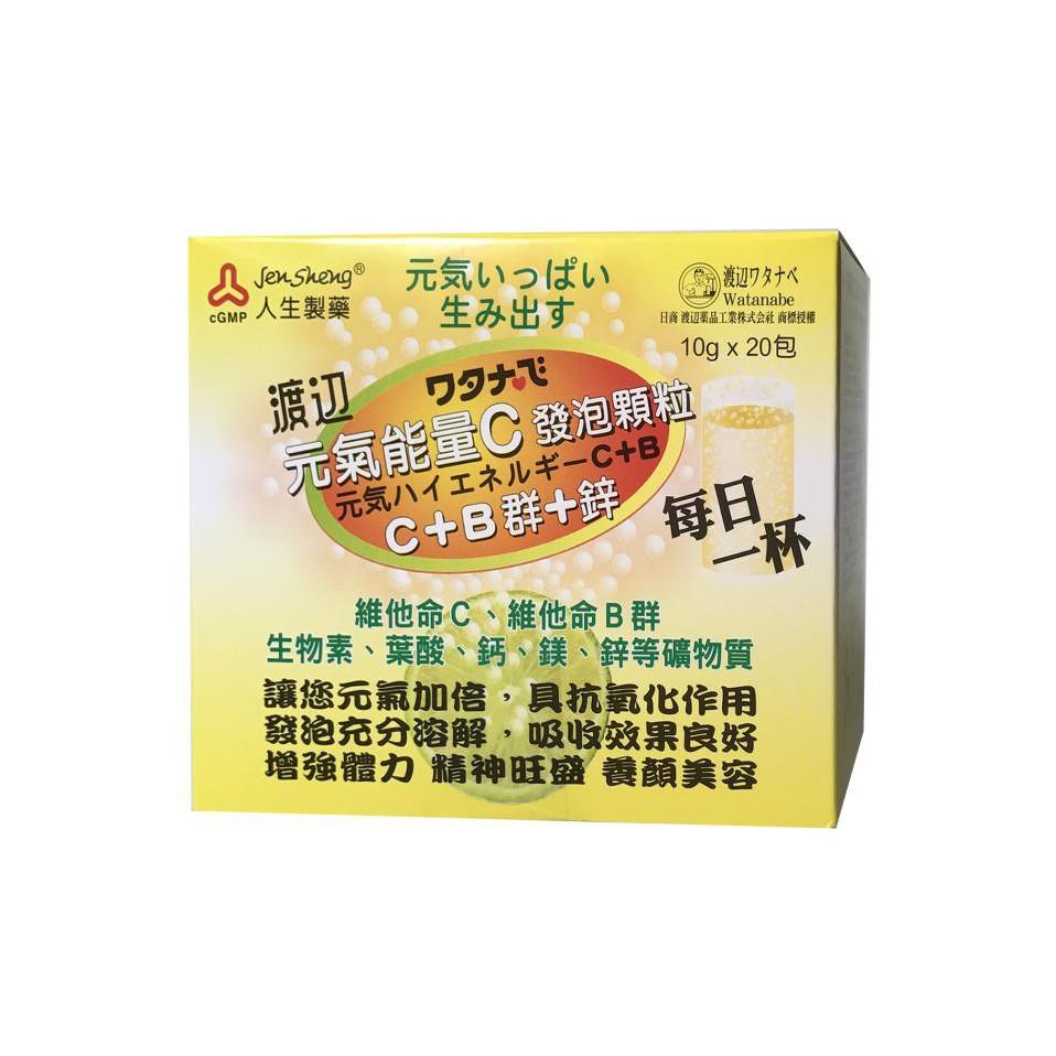 人生製藥 渡邊元氣能量C發泡顆粒 C+B 群+鋅 10Gx20包/盒