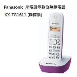 Panasonic 松下國際牌DECT數位無線電話 KX-TG1611 (羅蘭紫)