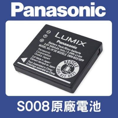 【完整盒裝】全新 BCE10 原廠電池 國際 Panasonic S008 BCE10 兼容Ricoh DB70