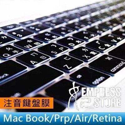 【妃小舖】MacBook/Pro/Air/Retina 13/15/17 注音/倉頡 糖果色 鍵盤膜/保護膜/鍵盤貼
