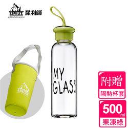 【SIRIUS犀利師】馬卡龍水晶玻璃隨身瓶500ml-附杯套(果凍綠)