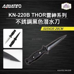 AQUATEC KN-220B THOR雷神系列 不銹鋼黑色潛水刀 SUS420 22CM ( PG CITY )
