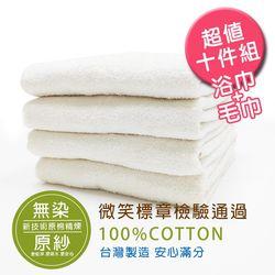 梁衫伯-超值10件組-台灣製無染紗毛巾6條+浴巾4條