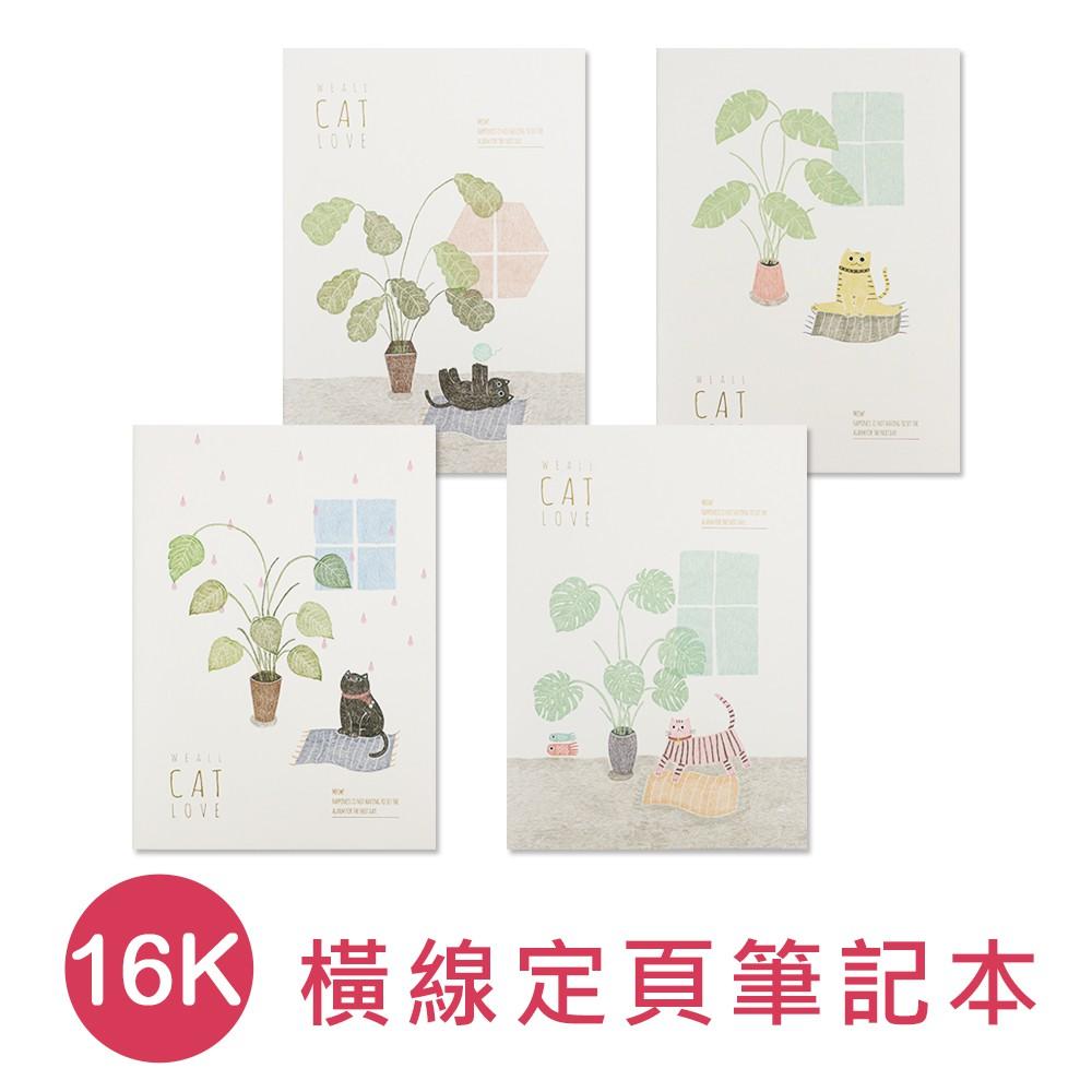 珠友 SS-10099-A21 16K定頁筆記(橫線)/記事本-調皮貓