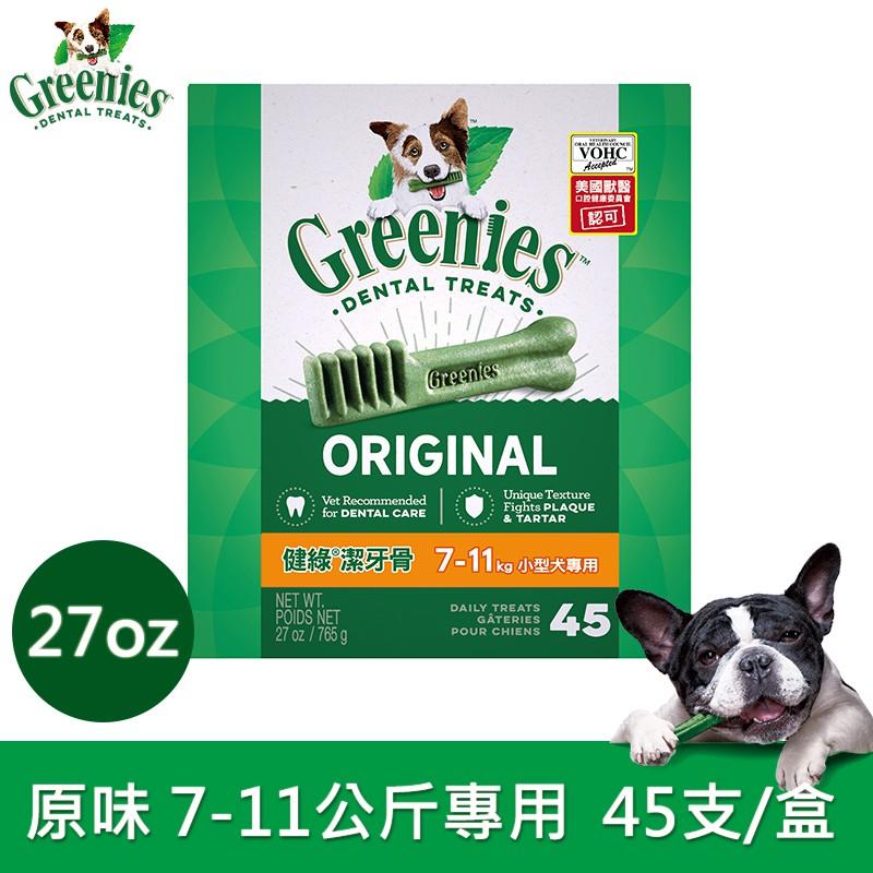 健綠 潔牙骨原味7-11公斤專用(765g/27oz)(45支入/盒)