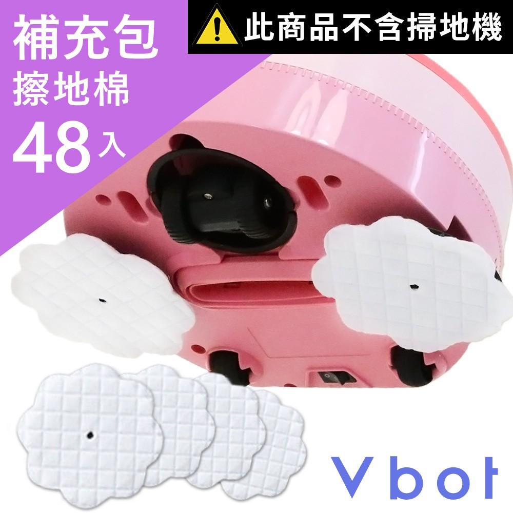 (耗材) Vbot i6系列掃地機器人專用 動感乾濕 擦地棉(48入)