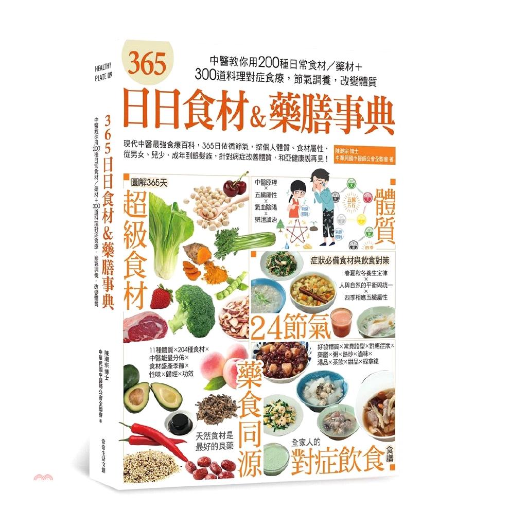 365日日食材&藥膳事典:中醫教你用200種日常食材/藥材+300道料理對症食療,節氣調養,改變體質[9折]