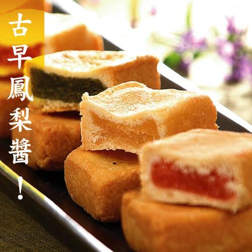 美雅宜蘭餅 鳳梨酥x3盒 免運 宜蘭名產 團購美食 伴手禮 送禮 禮盒