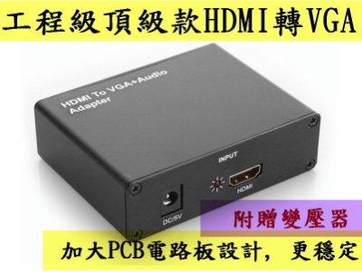 台灣大廠晶片 工程級設計頂級款 HDMI轉VGA HDMI to VGA 加大電路板 轉換器 D-Sub投影機電腦螢幕