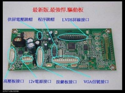【大台北液晶維修】17吋.19吋.22吋螢幕 液晶套件加強版GM2270V1.0-A驅動板液晶DIY套件 (公板)