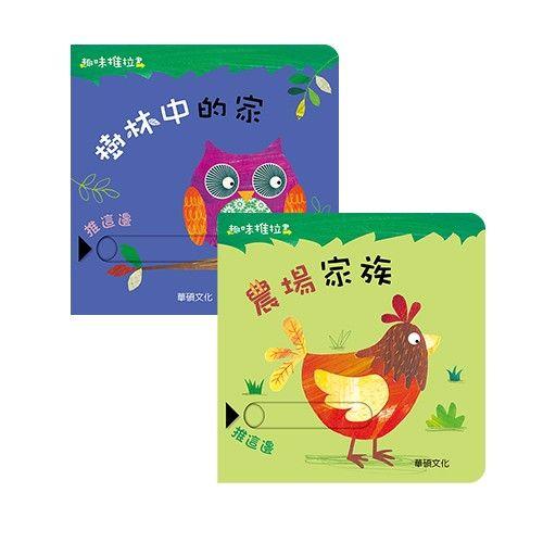 華碩文化 - 趣味推拉書系列組合(3)-樹林中的家+農場家族