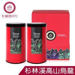 杜爾德洋行 精選杉林溪高山烏龍茶禮盒( 150gx2入)