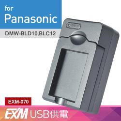 Kamera 隨身充電器 for Panasonic DMW-BLD10/BLC12 (EXM-070)