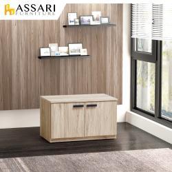 ASSARI-威力2.7尺座鞋櫃(寬81x深30x高48cm)