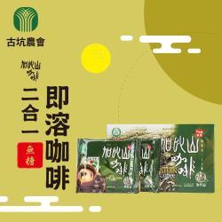 古坑農會 加比山二合一 無糖即溶咖啡-12g-包 18包-盒  (2盒一組)