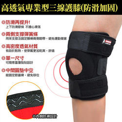CNOSS 可調式三線彈性透氣護膝-加強防護型(2入)