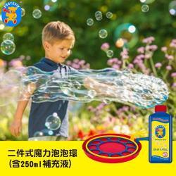【德國Pustefix】二件式魔力泡泡環(含250ml)