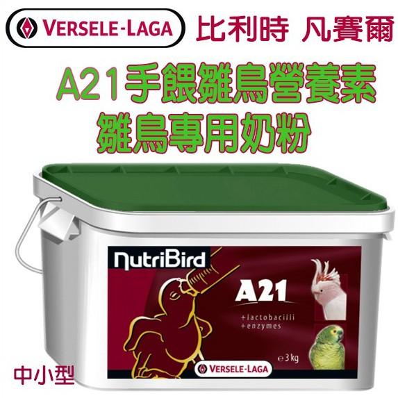 比利時凡賽爾Versele-Laga《幼鳥手餵營養飼料A21營養素-3公斤》幼鳥奶粉-小型鸚鵡雀科〔李小貓之家〕