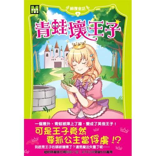 《東雨文化》顛覆童話08:青蛙壞王子[9折]