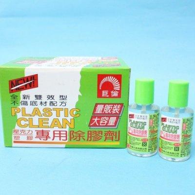巨倫自黏貼紙標籤清除劑 H-1136 壓克力.塑膠專用 35ml (中)/一盒12罐入{定50} 除膠劑 清除液 去膠水