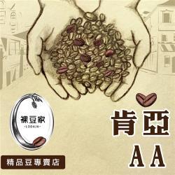 LODOJA裸豆家-年節禮盒-肯亞AA莊園精品咖啡豆 1磅/454g