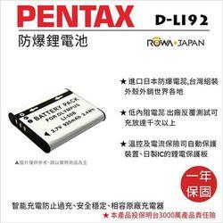 ROWA 樂華 For PENTAX D-LI92 DLI92 電池