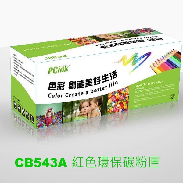 HP CB543A 紅色相容碳粉匣 125A cm1300 / cm1312 / cp1210 / cp1215