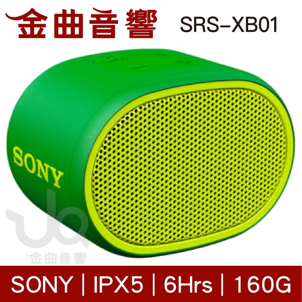 SONY 索尼 SRS-XB01 綠色 可攜式 防潑水 重低音 EXTRA BASS 藍芽 喇叭 | 金曲音響