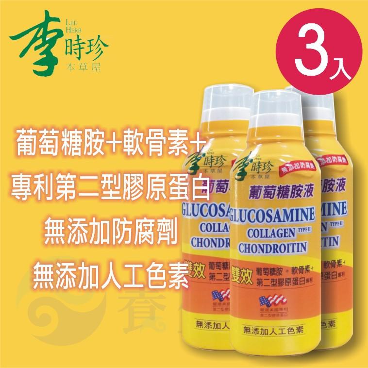 李時珍葡萄糖胺液(946ml)買2送1