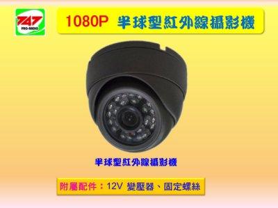 《747無線電》 ※台灣製造※ - AHD 1080P 室內 黑色 半球型 紅外線攝影機