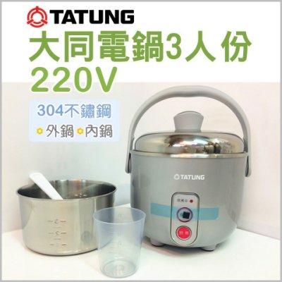 大同電鍋3人份220V TAC-03D-DV2 食品級304不鏽鋼 台灣製造 電鍋 異電壓 留學 【皓聲電器】