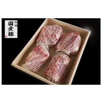 国産豚焼豚用モモ肉(約2000g~2500g)