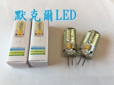 LED G4 5W 豆泡 豆燈 黃光白光 (保固一年) ACDC 12V專用 取代鹵素燈泡