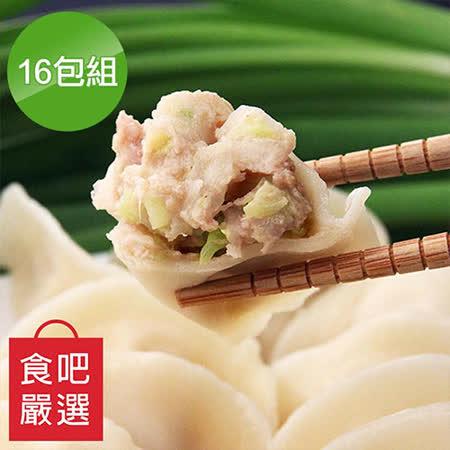 【食吧嚴選】鮮汁一口吃手工豬肉水餃 *16包組(50顆/700g±10%/包)