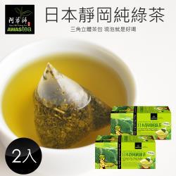 【阿華師茶業】日本靜岡純綠茶(4gx18入)-2盒組