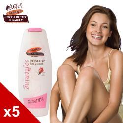 帕瑪氏亮白柔潤沐浴乳5瓶組(添加天然萃取的玫瑰果油)