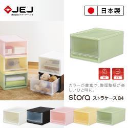 日本JEJ STORA系列 單層可疊式多功能抽屜盒/B4 3入 3色可選