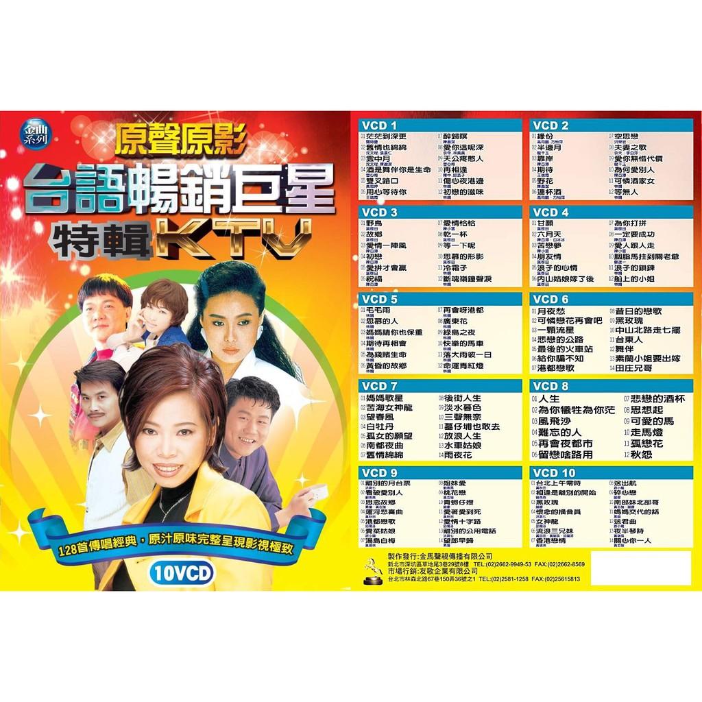 台語暢銷巨星特輯KTV 原聲原影 10VCD(福盛購物中心)