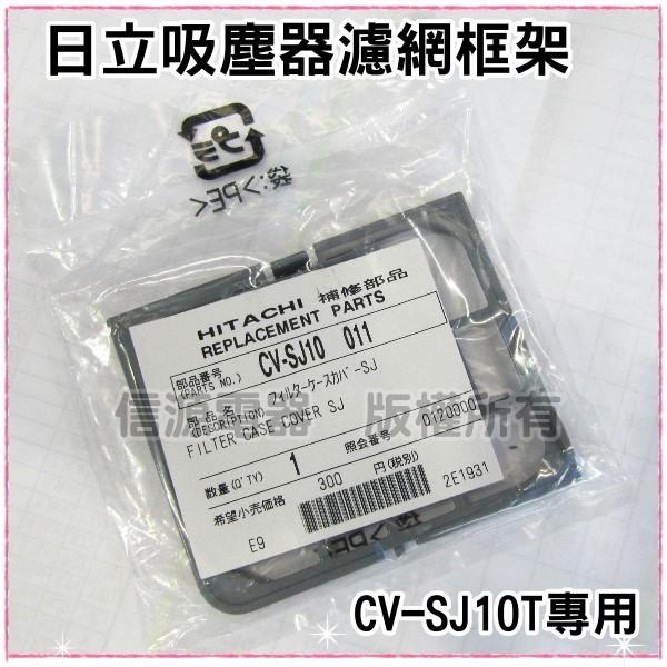 日立 免紙袋吸塵器馬達前置專用濾框架 CV-SJ10T專用 CV-SJ10011
