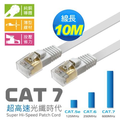 Link All CAT.7 10m 網路線