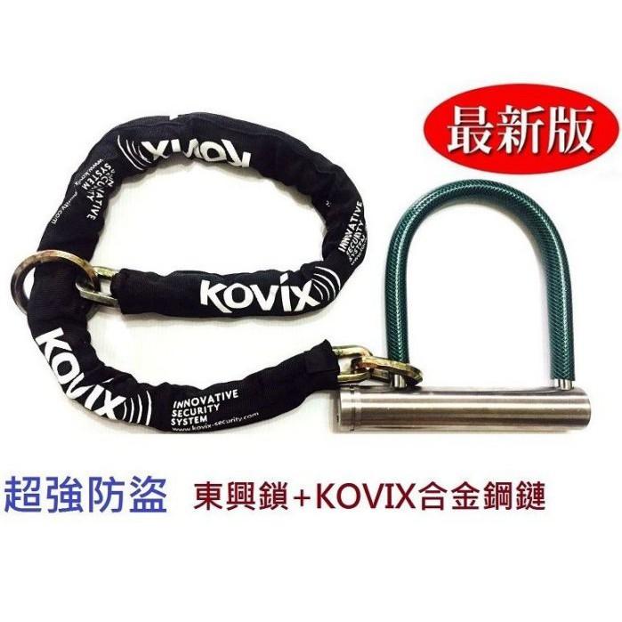 新款 東興U型鎖+ KOVIX合金鋼鏈(150公分長X10mm) 防盜鎖 贈收納袋+防鏽油 機車鎖 機車大鎖
