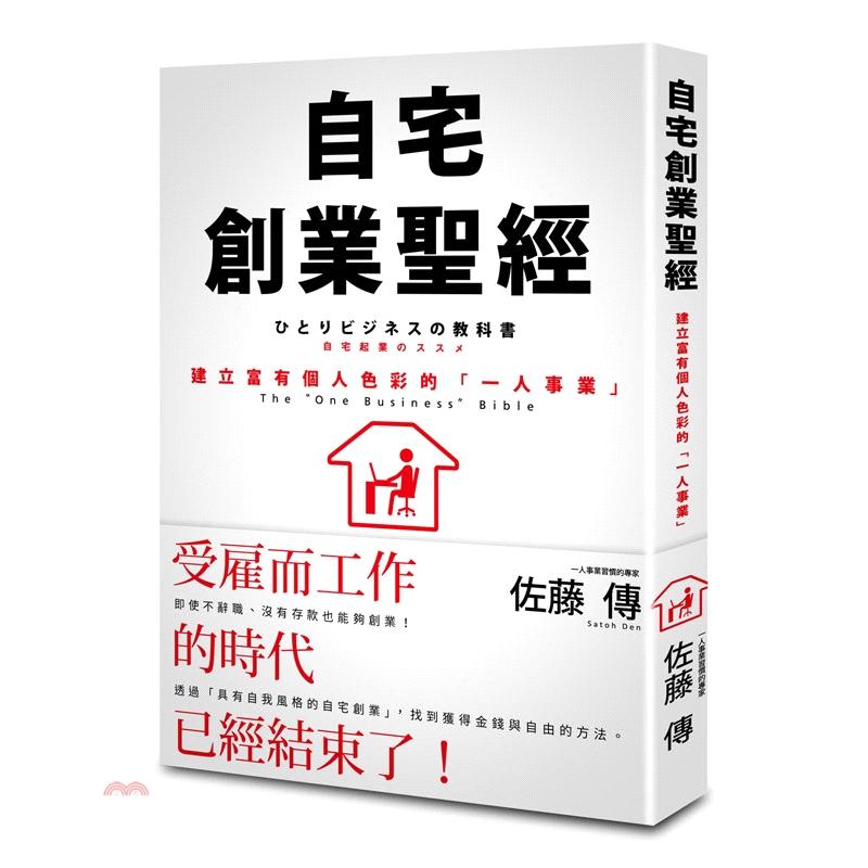 《春天出版國際》自宅創業聖經:建立富有個人色彩的「一人事業」[9折]