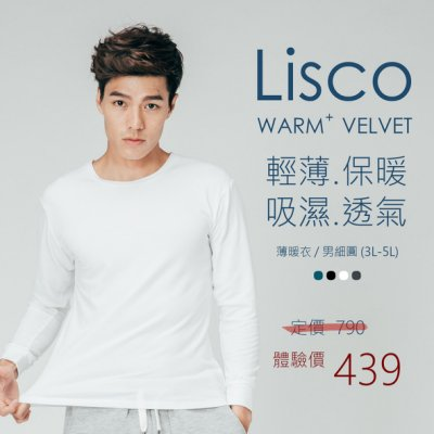 男細圓領 保暖衣 Lisco 薄暖衣 3L-5L下標區 大尺碼 內衣睡衣 發熱衣可參考【FuLee Shop服利社】