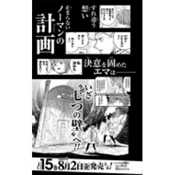 出水ぽすか/約束のネバーランド 15 ジャンプコミックス