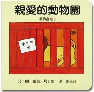 信誼  親愛的動物園(硬頁書)      250