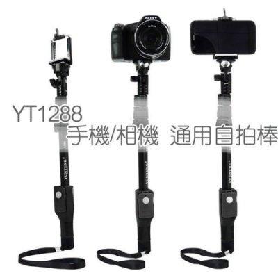 【YT-1288】雲騰 手機 自拍棒/相機架/自拍架/伸縮棒/多用途/便攜拍攝架/自拍神器/附遙控器