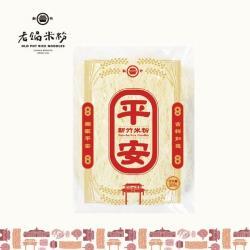 [老鍋米粉]平安炊粉_20%炊粉(200g/包,共6包)