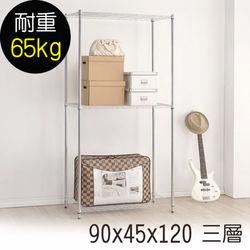 【莫菲思】金鋼-90*45*120三層鐵架
