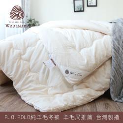 R.Q.POLO 紐西蘭純羊毛冬被 羊毛局推薦羊毛被3.0KG(雙人6X7尺)