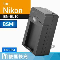 Kamera 電池充電器 for Nikon EN-EL10 (PN-024)